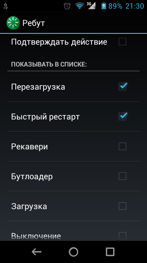 Ребут v.1.2.1 (Android)